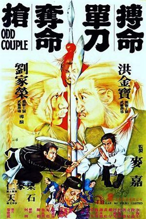 Odd Couple film poster