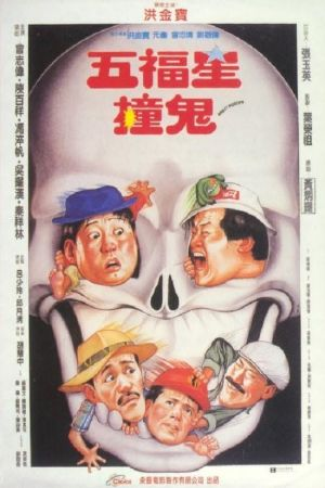 Ghost Punting film poster