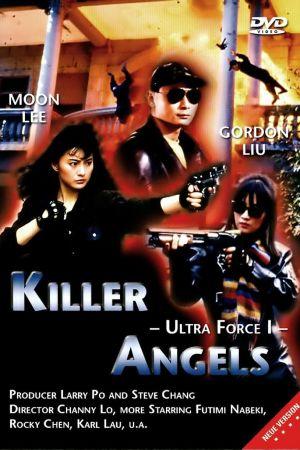 Killer Angels film poster