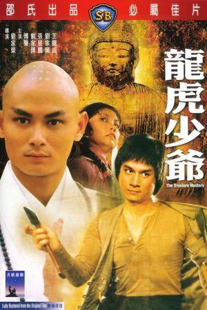 Treasure Hunters film poster