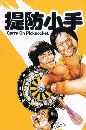 Carry on Pickpocket film poster