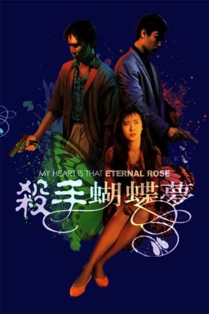My Heart Is That Eternal Rose film poster