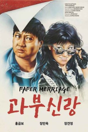Paper Marriage film poster