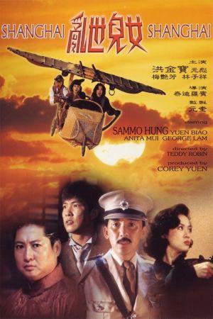 Shanghai Shanghai film poster