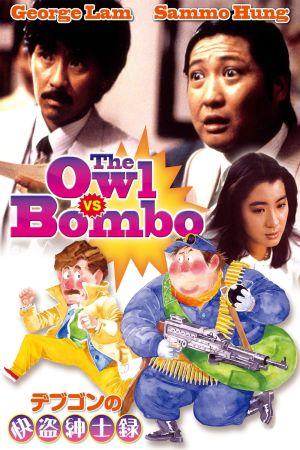 The Owl vs Bombo film poster