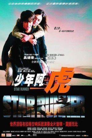 Star Runner film poster