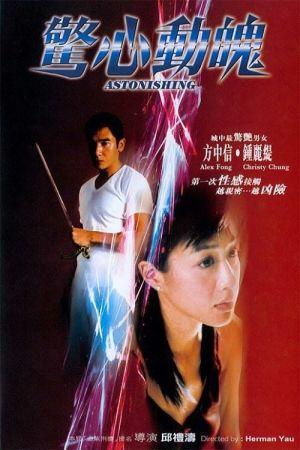 Astonishing film poster