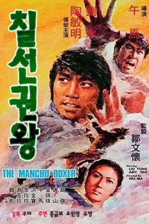 The Manchu Boxer film poster