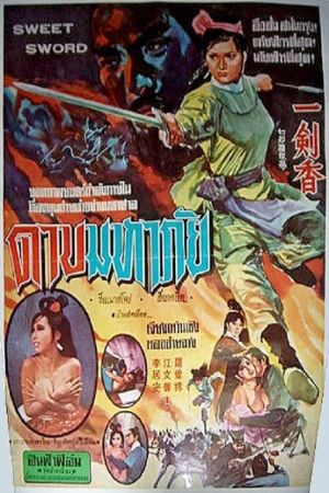 The Fragrant Sword film poster