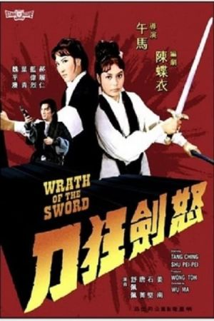 Wrath of the Sword film poster
