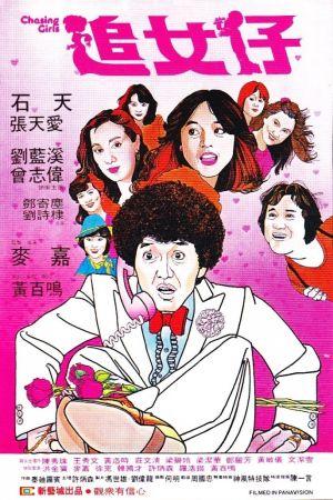 Chasing Girls film poster