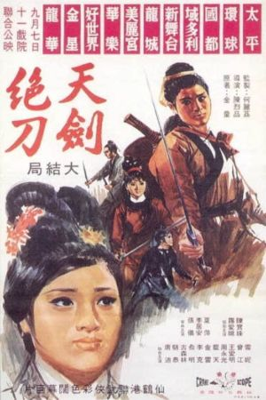 Paragon of Sword and Knife film poster