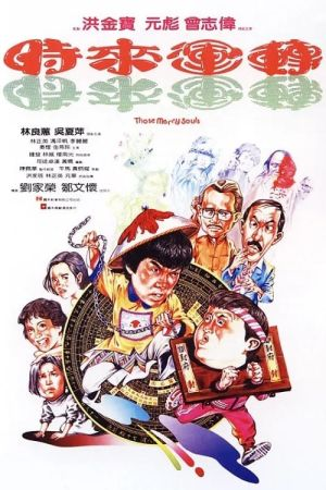 Those Merry Souls film poster