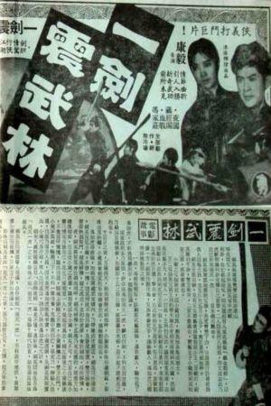 Sword of Swords film poster