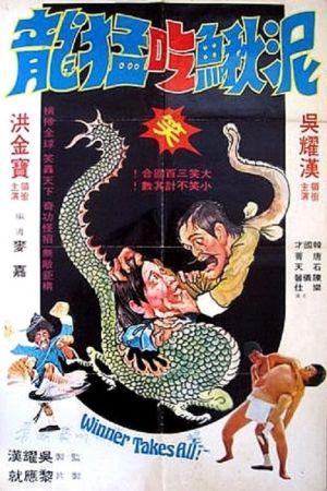 Winner Takes All! film poster