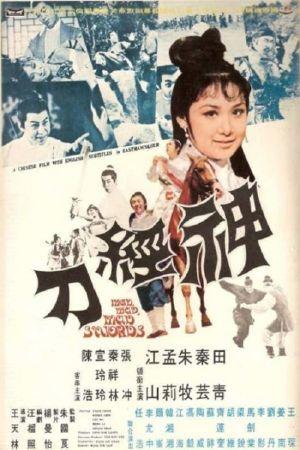 Mad, Mad, Mad Swords film poster