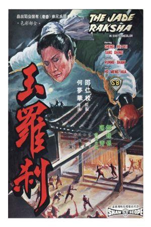 The Jade Raksha film poster