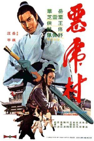 Village of Tigers film poster