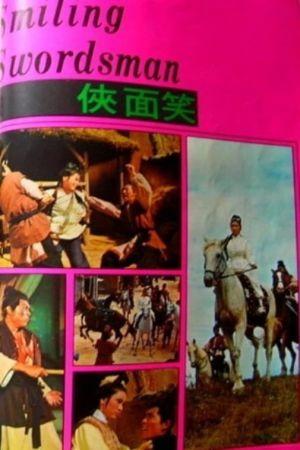 Smiling Swordsman film poster
