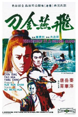 Vengeance Is a Golden Blade film poster