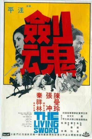 The Living Sword film poster