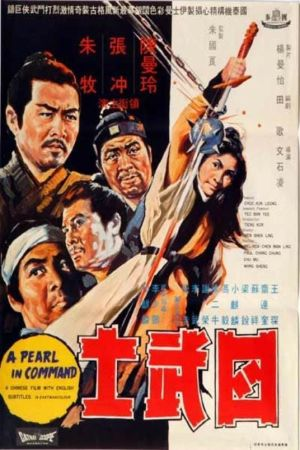 A Pearl in Command film poster