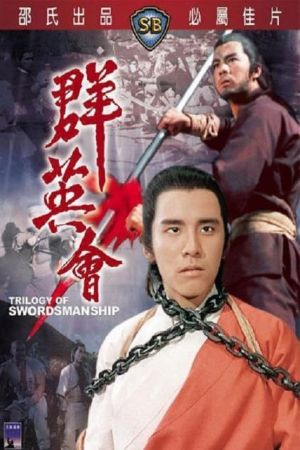 Trilogy of Swordsmanship film poster