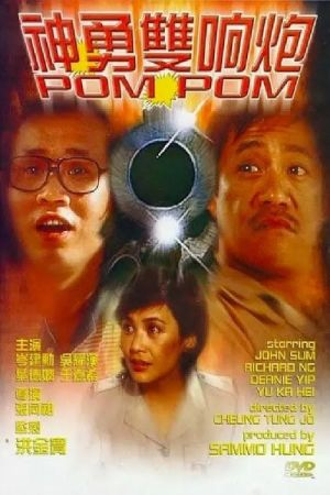 Pom Pom film poster