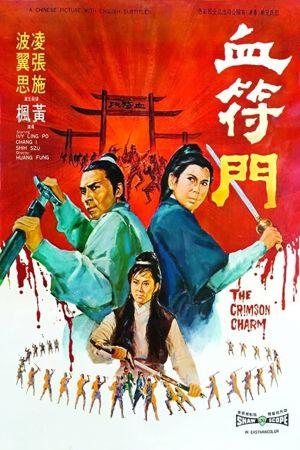 The Crimson Charm film poster