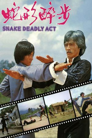 Snake Deadly Act film poster