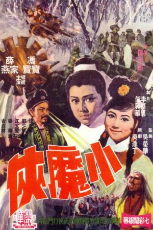 The Devil Warrior film poster