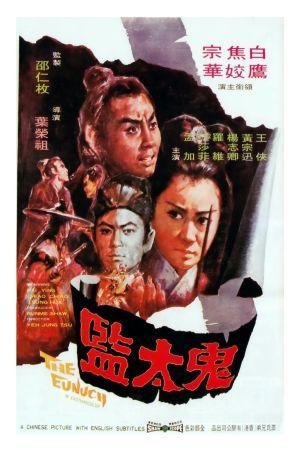 The Eunuch film poster