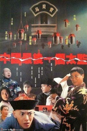 Lai Shi, China's Last Eunuch film poster