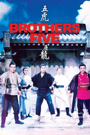 Brothers Five film poster