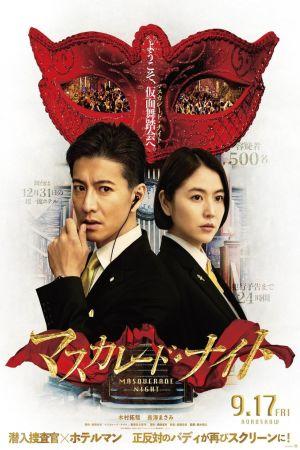Masquerade Night film poster