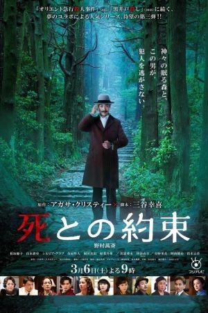 Promise of death film poster