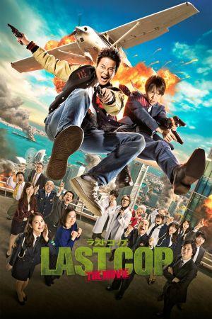Last Cop The Movie film poster