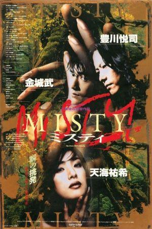 Misty film poster