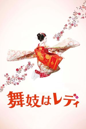 Lady Maiko film poster