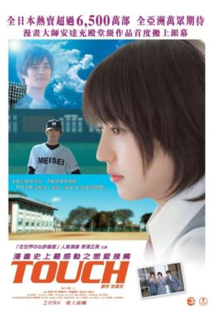 Touch film poster