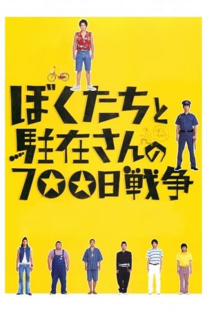 700 Days of Battle: Us vs. the Police film poster