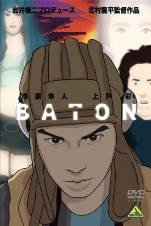 Baton film poster