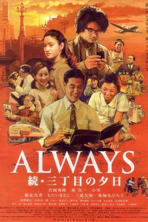 Always - Sunset on Third Street 2 film poster