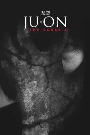 Ju-on: The Curse 2 film poster