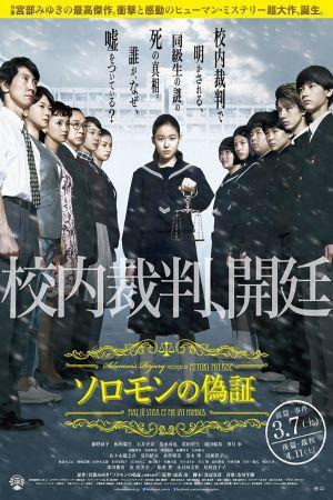 Solomon's Perjury 1: Suspicion film poster