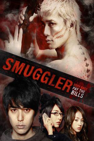 Smuggler film poster