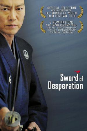 Sword of Desperation film poster