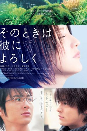 Say Hello for Me film poster