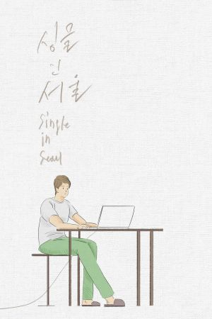 Single in Seoul film poster