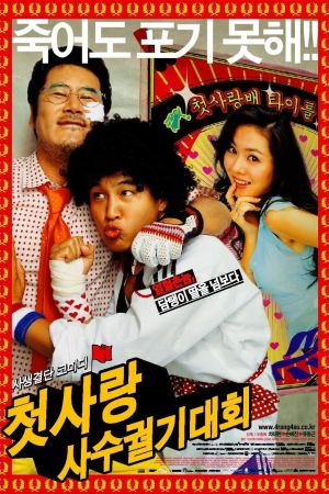 Crazy First Love film poster